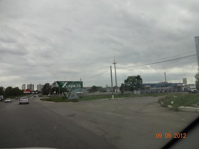 харьков дорога на юг