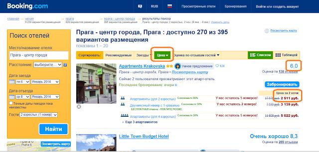Бронирование отелей на Booking.com.