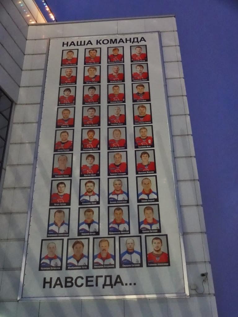 фото погибшей хоккейной команды