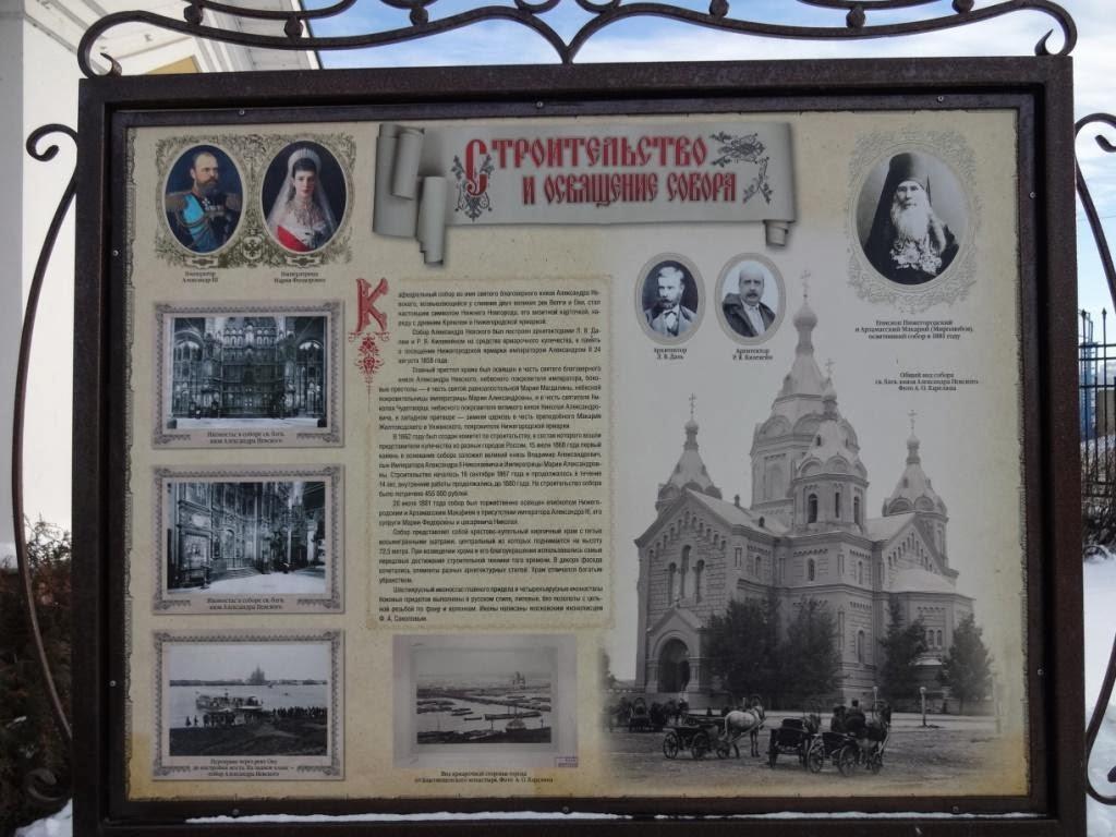 Строительство собора Александра Невского Нижний Новгород