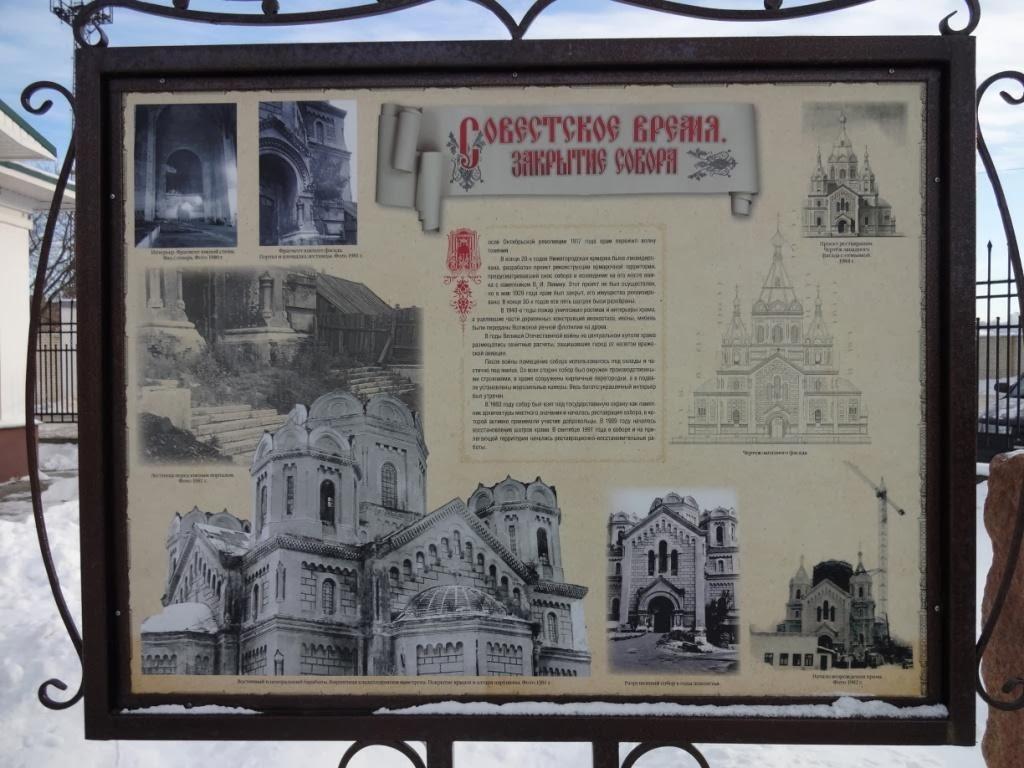 Закрытие собора Александра Невского Нижний Новгород