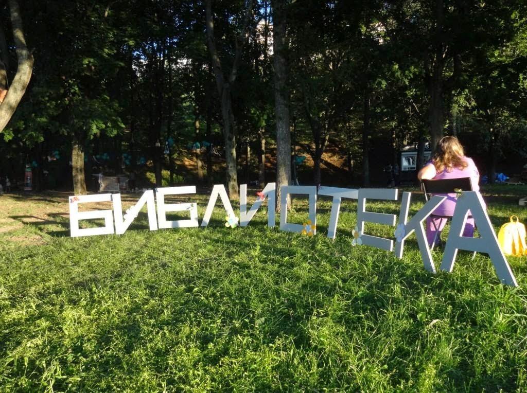 фестиваль читай горький