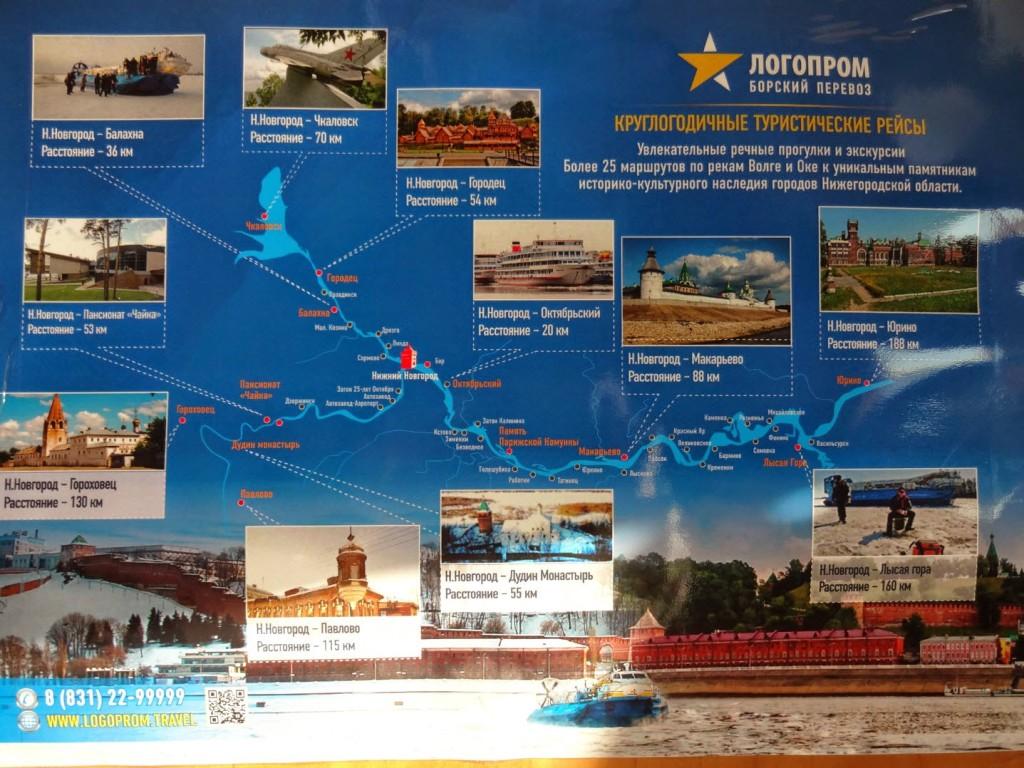 логопром туристические маршруты
