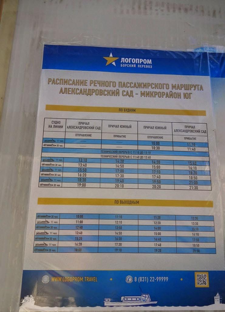 расписание речного трамвайчика Александровский сад - Южная
