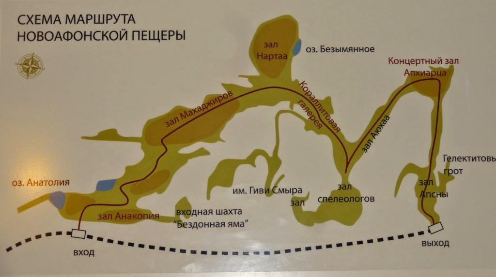 схема маршрута новоафонской пещеры
