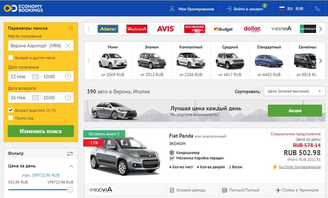 аренда авто в вероне от 550 рублей