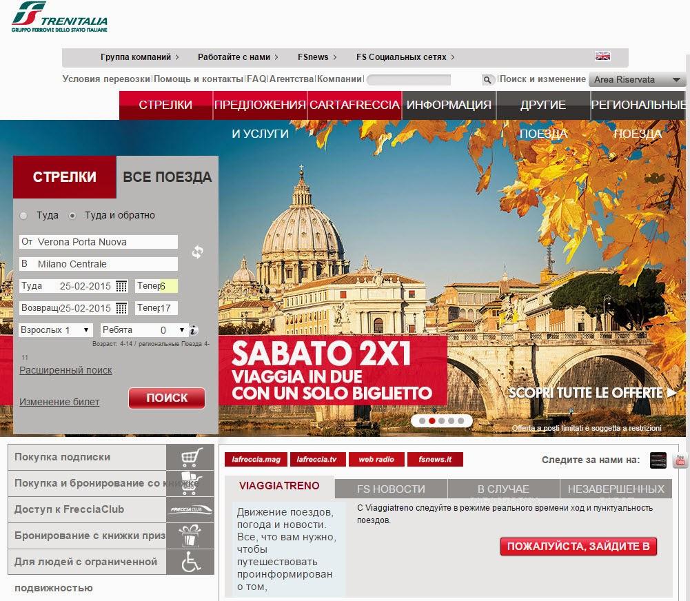 стоимость ж/д билета италия