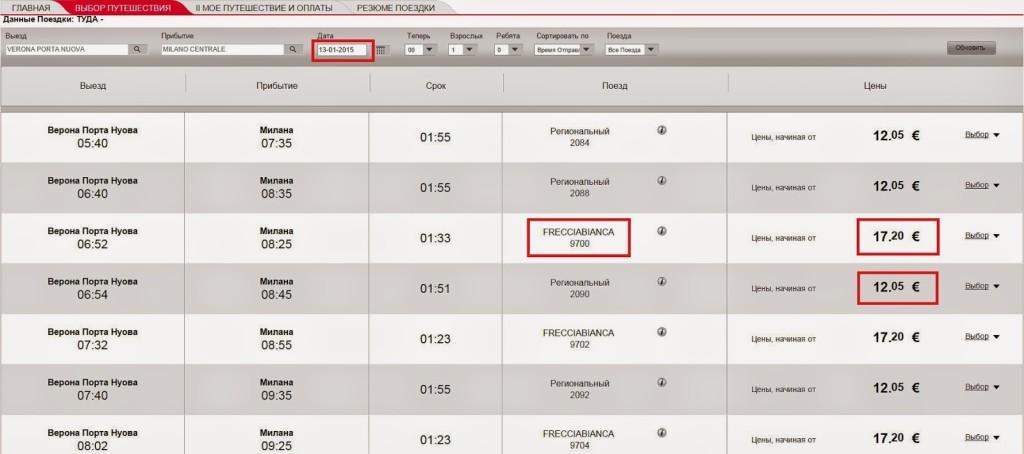 стоимость ж/д билетов италия