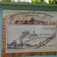 Свято-Троицкий Островоезерский монастырь. Ворсма, Нижегородская область.