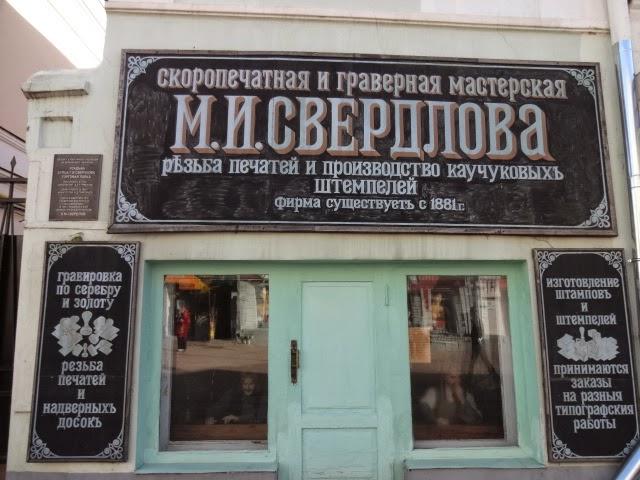 дом 8 большая покровская Михаила Свердлова