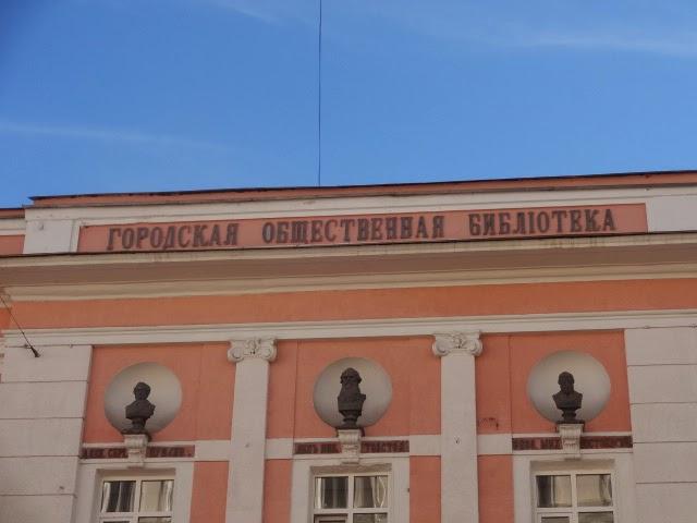 Городская общественная библиотека на большой покровской