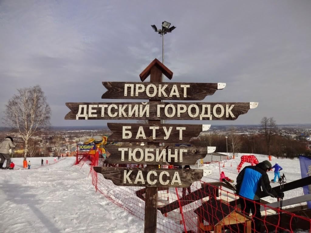 """Горнолыжный комплекс """"Пужалова Гора""""."""