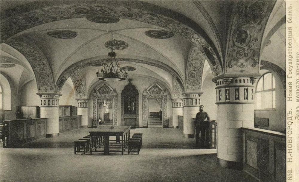 Государственный банк на большой покровской старое фото