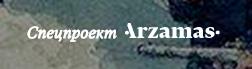 спецпроект арзамас