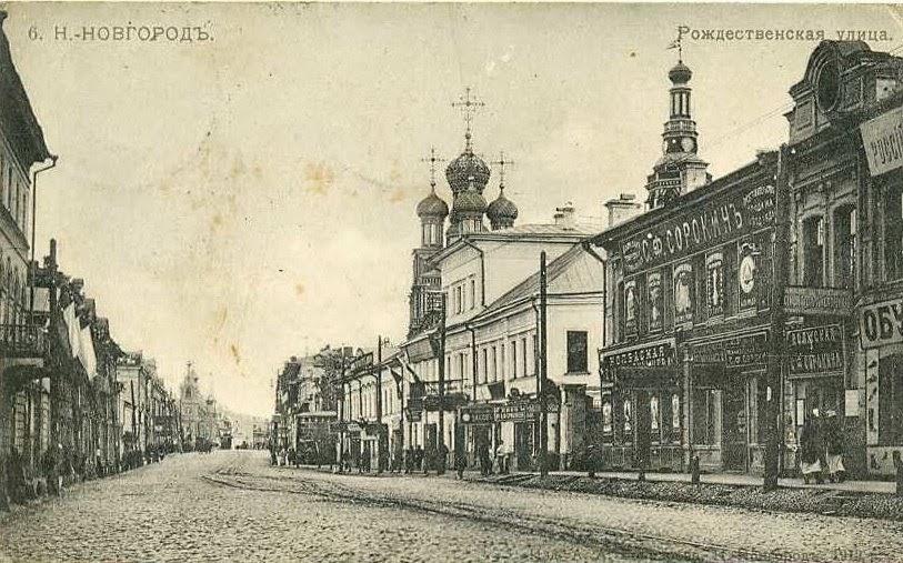 старое фото улица рождественская нижний новгород