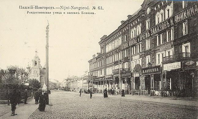 пассаж блиновых старое фото нижний новгород