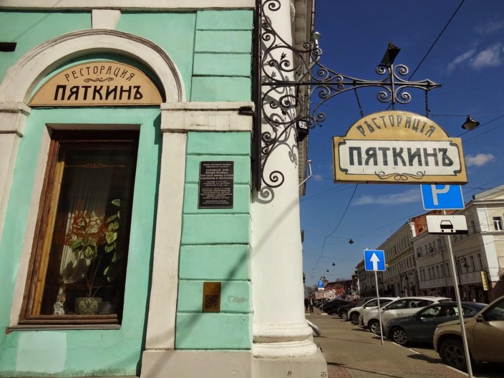 ресторан пяткин дом купца Пятова нижний новгород