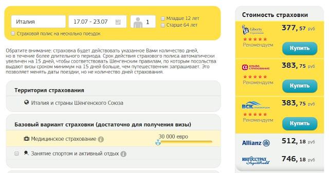 Туристическая страховка для шенгена через Workle