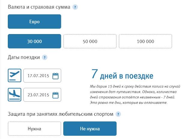 Стандартная страховая сумма для поездки за границу - 30 000 евро, но если вы будете делать туристическую страховку для визы, то лучше уточните требования страны пребывания на сайте посольства. Тут же указываем даты поездки.