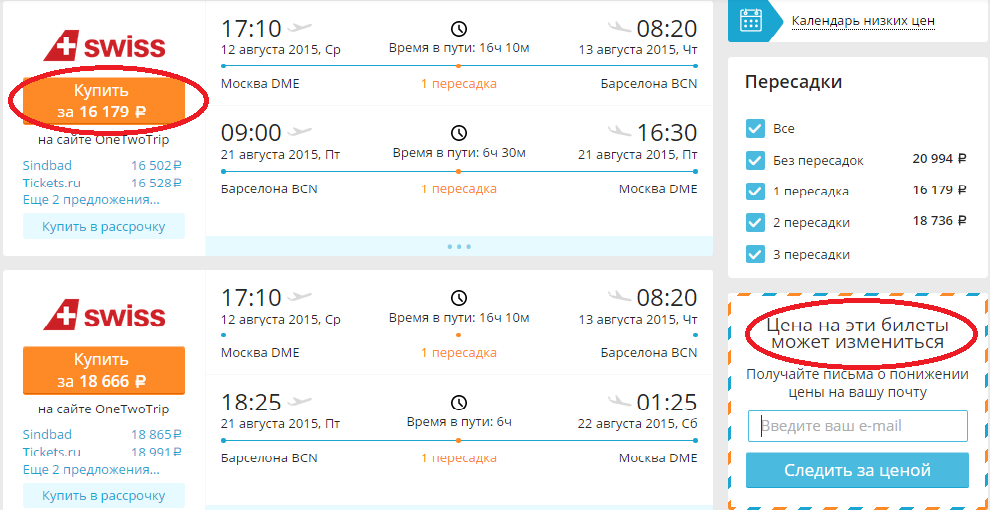 дешевые билеты авиасейлс