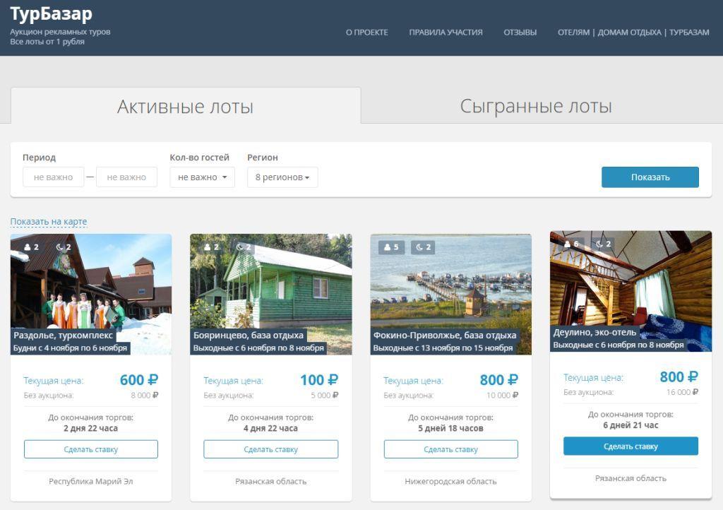 турбазар - интернет-аукцион туров