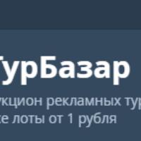 Интернет-аукцион «ТурБазар». Реально ли отдохнуть в России за 1 руб?