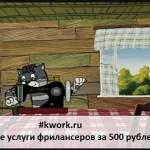 kwork.ru — онлайн площадка заказа услуг. Необычный фриланс-проект