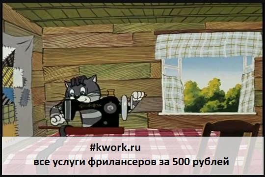kwork.ru услуги за 500 руб