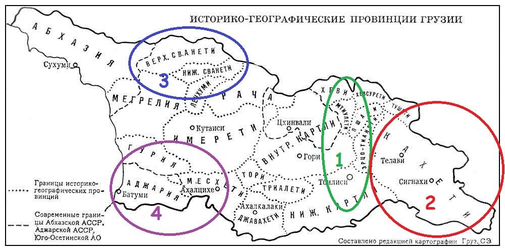 регионы грузии