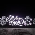 Огни новогодней Москвы 2016