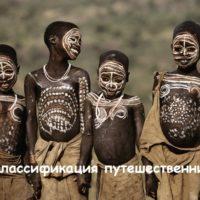 Классификация путешественников. 5 племен