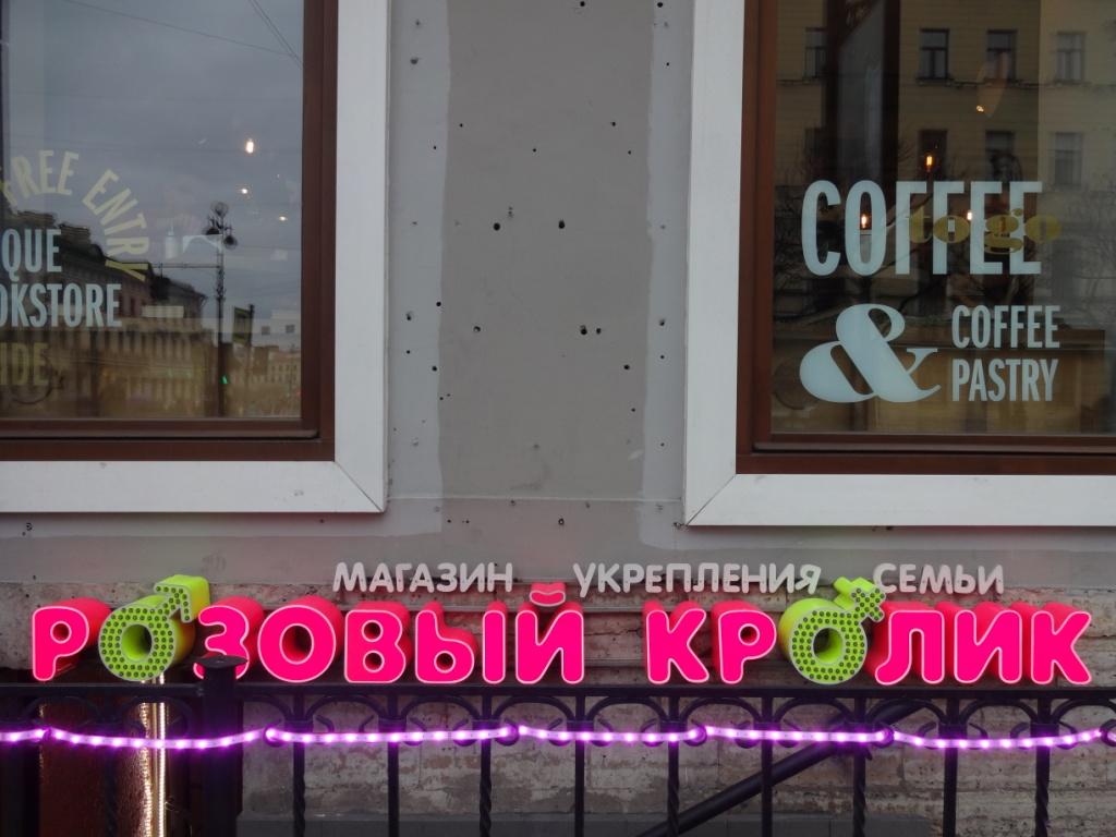 магазин розовый кролик спб
