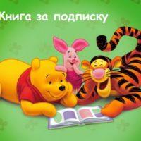Итоги новогодней акции «Книга за подписку»!