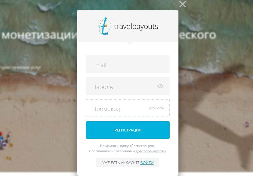 travelpayouts - регистрация