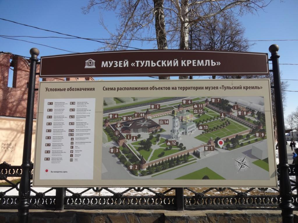 план тульского кремля