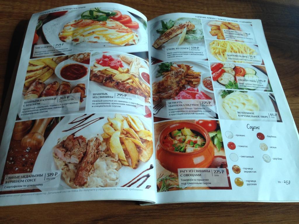 томато меню тула