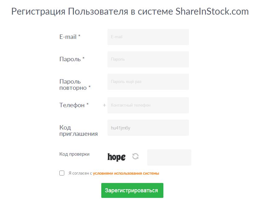 ShareInStock шеринсток отзывы