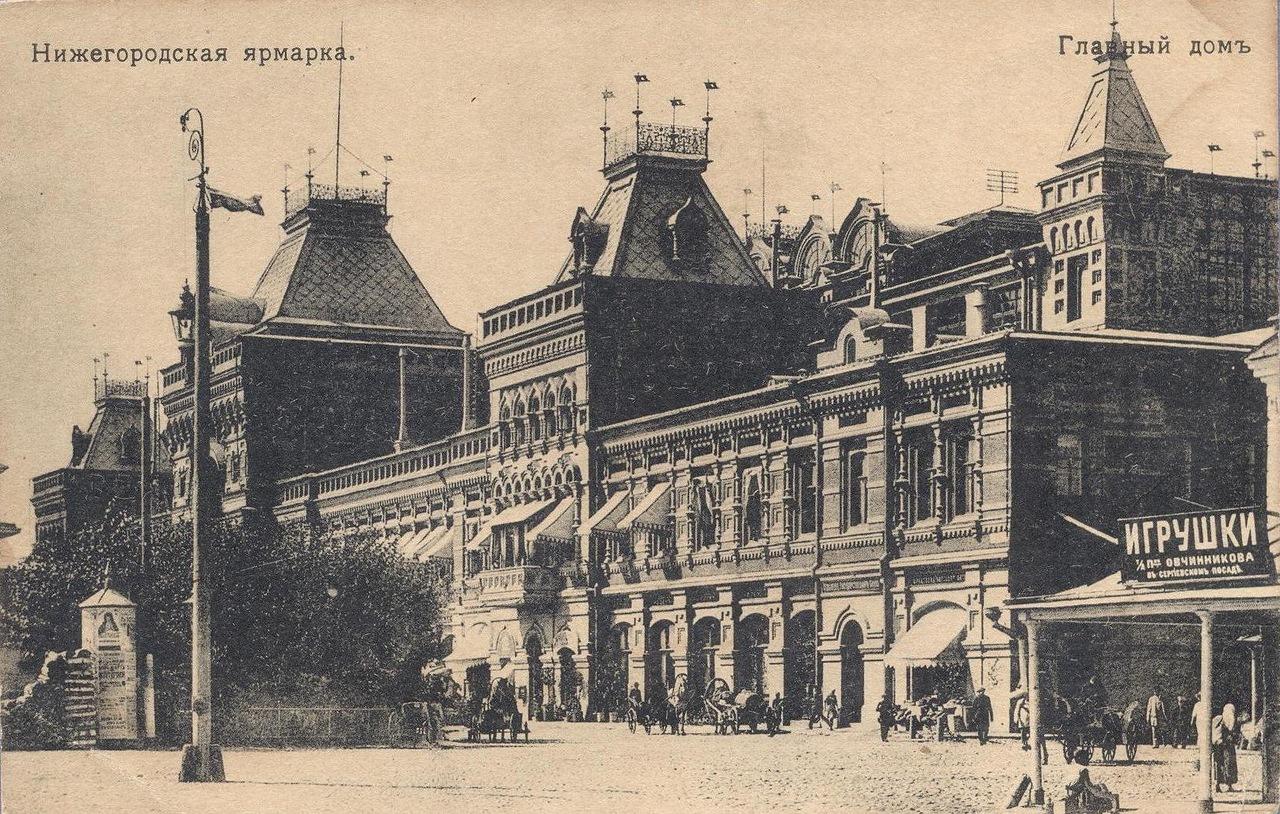 Нижегородская ярмарка старое фото