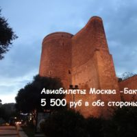 Москва-Баку самые дешевые билеты