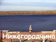 нижний новгород Нижегородская область