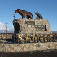 Трудности перелета на Камчатку