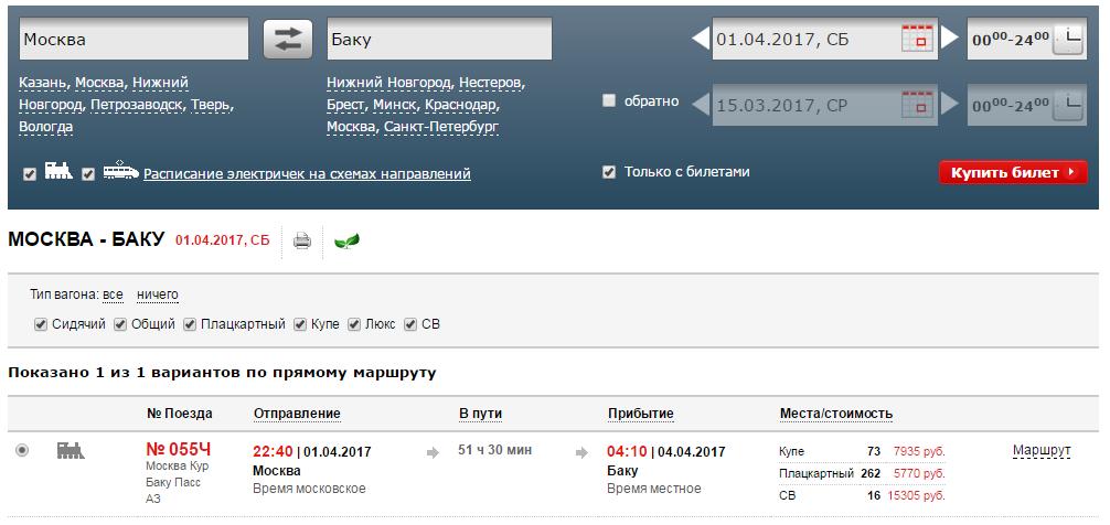 цена билета на поезд Москва Баку