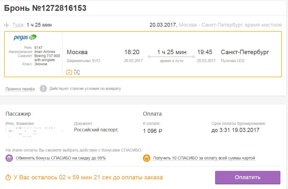 Цены на авиабилеты курск анапа 2019