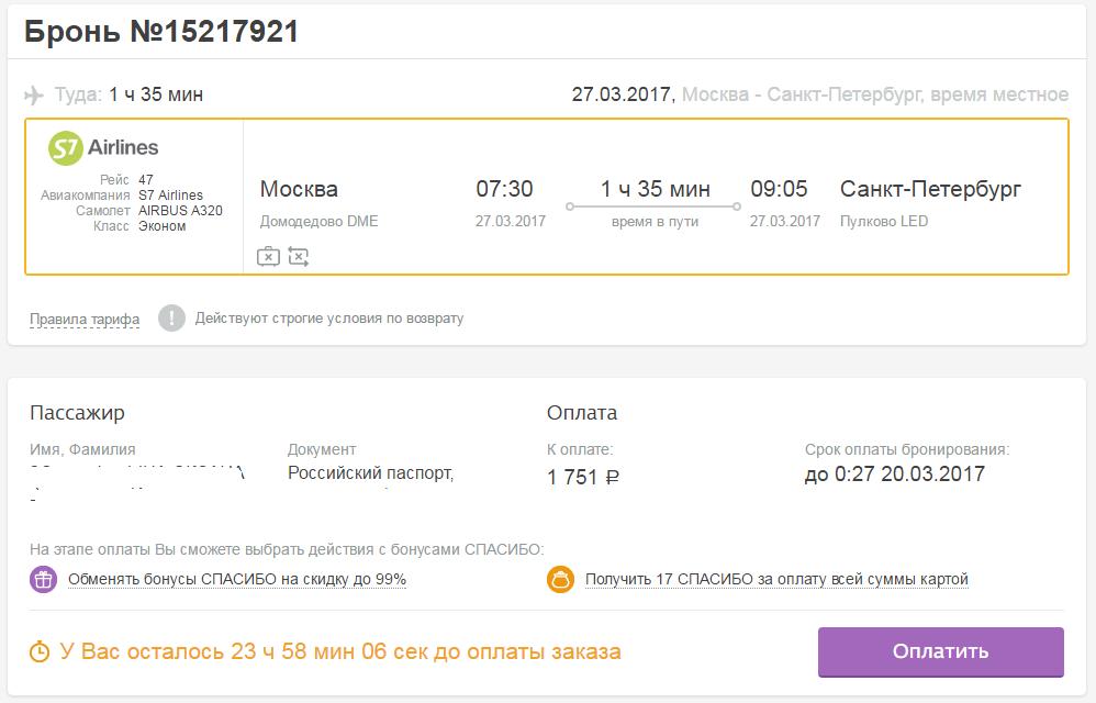 Цена авиабилета москва южно сахалинск для пенсионеров