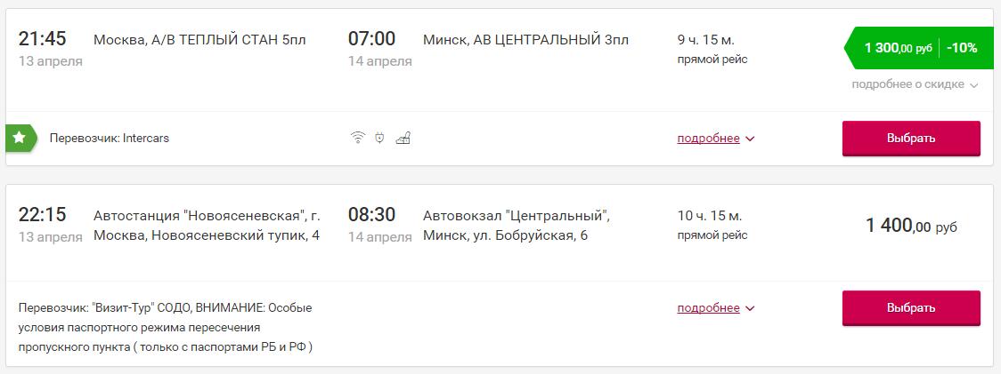 автобус москва минск