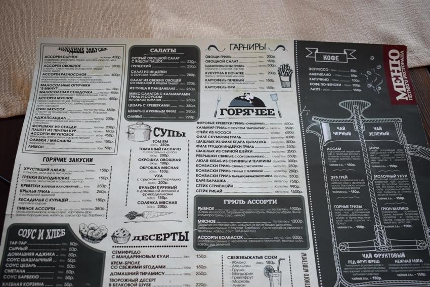 ранчо 636 меню