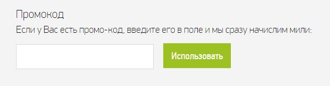 промокод оnlinetours