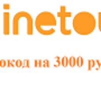 Промокод на 3000 рублей для покупки тура в Onlinetours