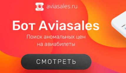Бот Авиасейлс для покупки дешевых билетов