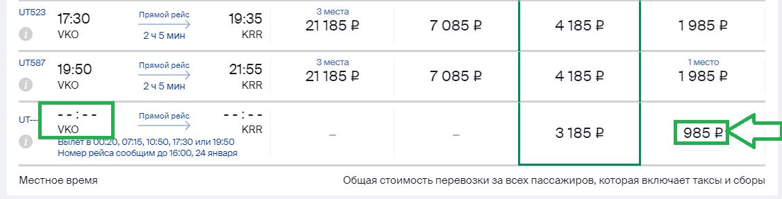 Авиабилеты новый уренгой ставрополь цена